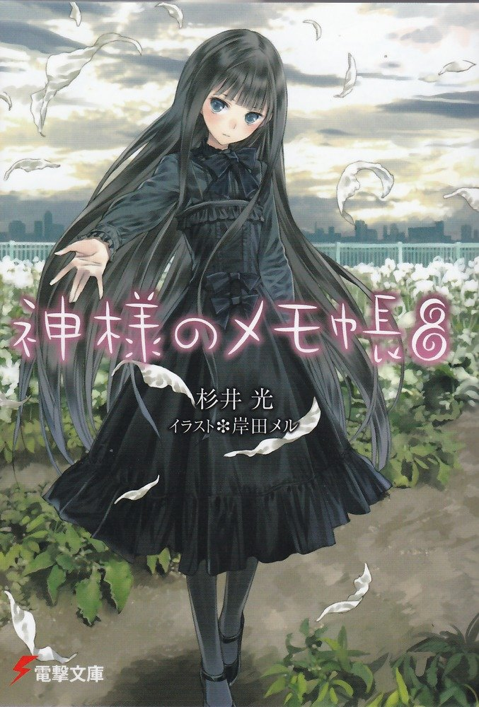 Download 神様のメモ帳 8 [Kami-sama no Memo-chō] (Heaven's Memo Pad, #8) PDF