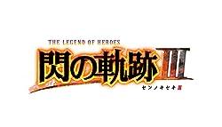 英雄伝説 閃の軌跡III 初回限定KISEKI BOX 【初回限定特典】閃の軌跡III マルチデスクカレンダー2017-2018 付