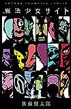 魔法少女サイト 11 (Championタップ!)