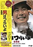 松竹 寅さんシリーズ 男はつらいよ 奮闘篇 [DVD]