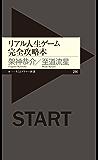 リアル人生ゲーム完全攻略本 (ちくまプリマー新書)