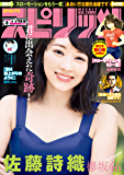週刊ビッグコミックスピリッツ 2017年8号(2017年1月23日発売) [雑誌]