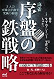 麻雀・序盤の鉄戦略 ―3人の天鳳位が出す究極の結論― (マイナビ麻雀BOOKS)