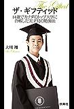 ザ・ギフティッド 14歳でカナダのトップ大学に合格した天才児の勉強法 (扶桑社BOOKS)