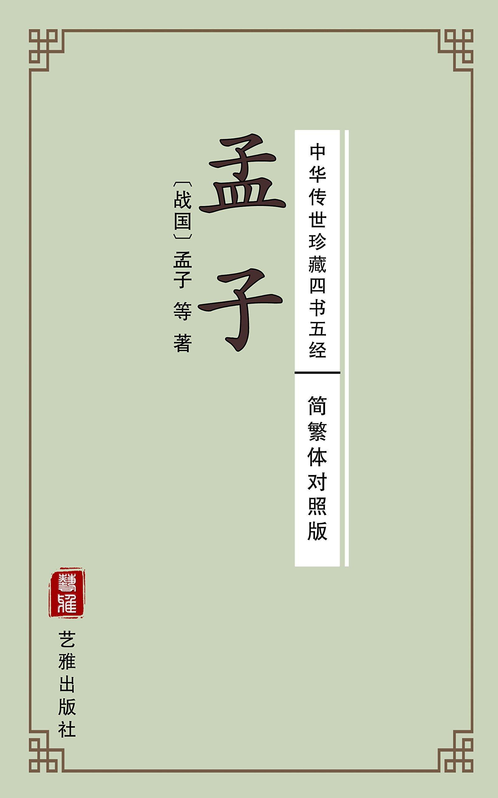 孟子(简繁体对照版)--中华传世珍藏四书五经: 与《论语》一脉相承的儒家经典著作 (Chinese Edition)