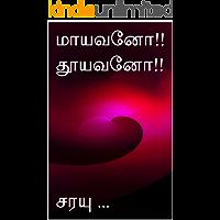 மாயவனோ!! தூயவனோ!! (Tamil Edition)