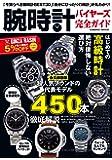 腕時計バイヤーズ完全ガイド (COSMIC MOOK)