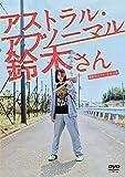 【Amazon.co.jp限定】アストラル・アブノーマル鈴木さん DVD(L判ビジュアルシート3枚セット付き)