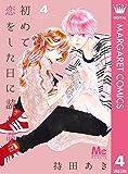 初めて恋をした日に読む話 4 (マーガレットコミックスDIGITAL)