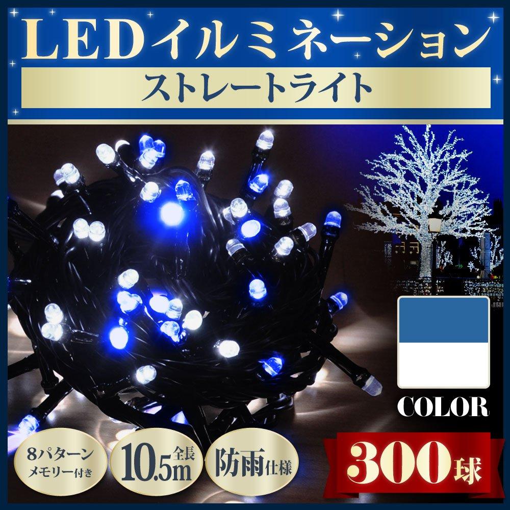 LED イルミネーション ライト リモコン付属 屋外屋内兼用 防雨仕様 点灯パターンメモリー機能付 連結可能 (300球セット, ブルー×ホワイト) B077Q9P5Y2 17800 300球セット ブルー×ホワイト ブルー×ホワイト 300球セット