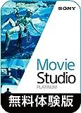 Movie Studio 13 Platinum   体験版|ダウンロード版