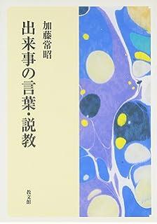 竹森満佐一 (日本の説教) | 竹森...