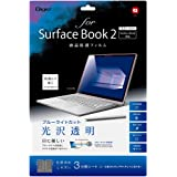 Surface Book2 13.5インチ 液晶保護フィルム ブルーライトカット 光沢 41679