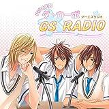 ダ・カーポ 〜GS RADIO〜