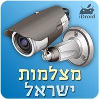 Israel Cameras