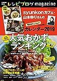 レシピブログmagazine vol.14 (扶桑社ムック)