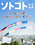 SOTOKOTO(ソトコト) 2015年 11 月号 [雑誌]