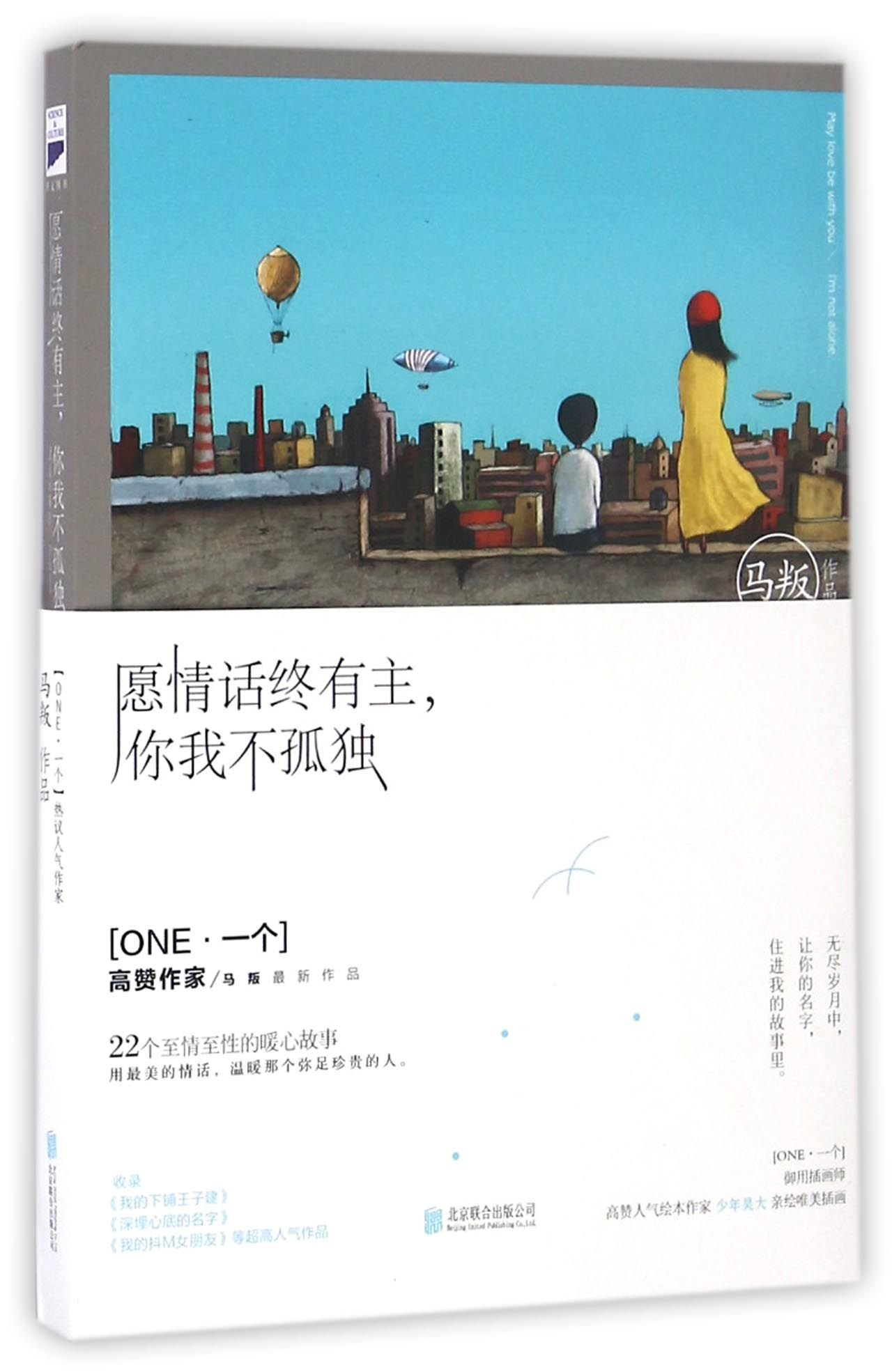 Read Online May Love Be with You / I'm Not Alone (Chinese Edition) pdf epub