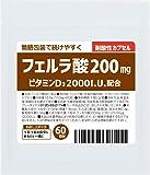 フェルラ酸200mg+ビタミンD3高含有【60日分】製薬会社サプリ