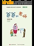 爸爸的老师(注音版) (中国幽默儿童文学创作·任溶溶系列)
