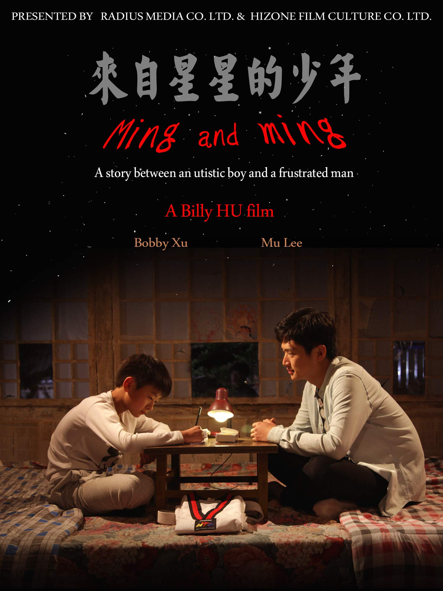 Ming and Ming on Amazon Prime Video UK