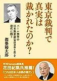 東京裁判で真実は裁かれたのか? パール判事の日本無罪論(判決書第4部)を現代に問う