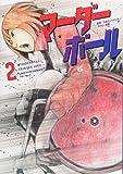 マーダーボール(2) (ヤンマガKCスペシャル)