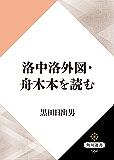 洛中洛外図・舟木本を読む (角川選書)