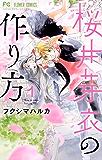 桜井芽衣の作り方(1) (フラワーコミックス)