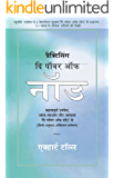 Practicing The Power Of Now In Hindi: Essential Teachings, Meditations And Exercises From The Power Of Now In Hindi (Hindi Edition)