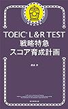 TOEIC L&R TEST 戦略特急 スコア育成計画