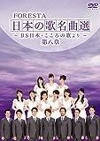 FORESTA 日本の歌名曲選 ~BS日本・こころの歌より~ 第八章 [DVD]