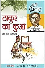Thakur Ka Kuan (Mansarovar 1-2) Paperback