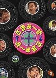 さまぁ~ず×さまぁ~ず Vol.3 [DVD]