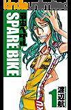 弱虫ペダル SPARE BIKE 1 (少年チャンピオン・コミックス)