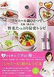 シャスール鍋ひとつで 若林三弥子の野菜たっぷり最愛レシピ (LADY BIRD 小学館実用シリーズ)
