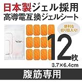Top Touch 高品質互換ジェルシート 腹筋専用 計12枚 2セット分 (3.7cm×6.4cm 3枚×4袋) 日本製ゲルシート