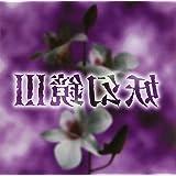 妖幻鏡III
