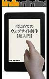 はじめてのウェブサイト制作【超入門】