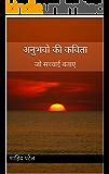 Anubhav ki kavita (Hindi Edition)
