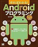 """作ればわかる!Androidプログラミング Kotlin対応 10のサンプルで学ぶAndroidアプリ開発""""実践""""入門"""