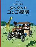 タンタンのコンゴ探険 (タンタンの冒険)