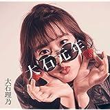 【Amazon.co.jp限定】大石元年(生写真付き)