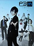 舞台『PERSONA3 the Weird Masquerade~碧空の彼方ヘ~』 [DVD]