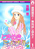 ときめきミッドナイト【期間限定無料】 1 (りぼんマスコットコミックスDIGITAL)