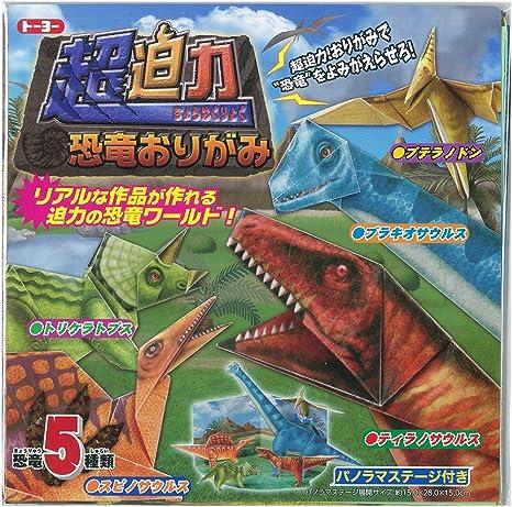 おりがみ 恐竜