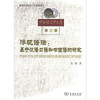 浮现语法:基于汉语口语和书面语的研究