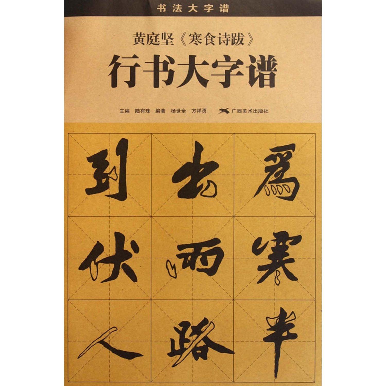 Huang Tingjian's Han Shi Shi Ba Running Scripts Big Character Book (Chinese Edition) pdf epub