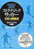 ストラテジック・サッカー 分析と観戦術 プロフェッショナルの視点 (コツがわかる本!)