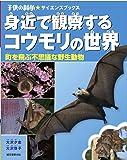 身近で観察するコウモリの世界―町を飛ぶ不思議な野生動物 (子供の科学★サイエンスブックス)